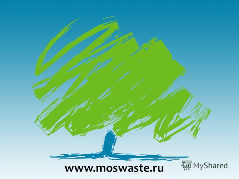 www.moswaste.ru