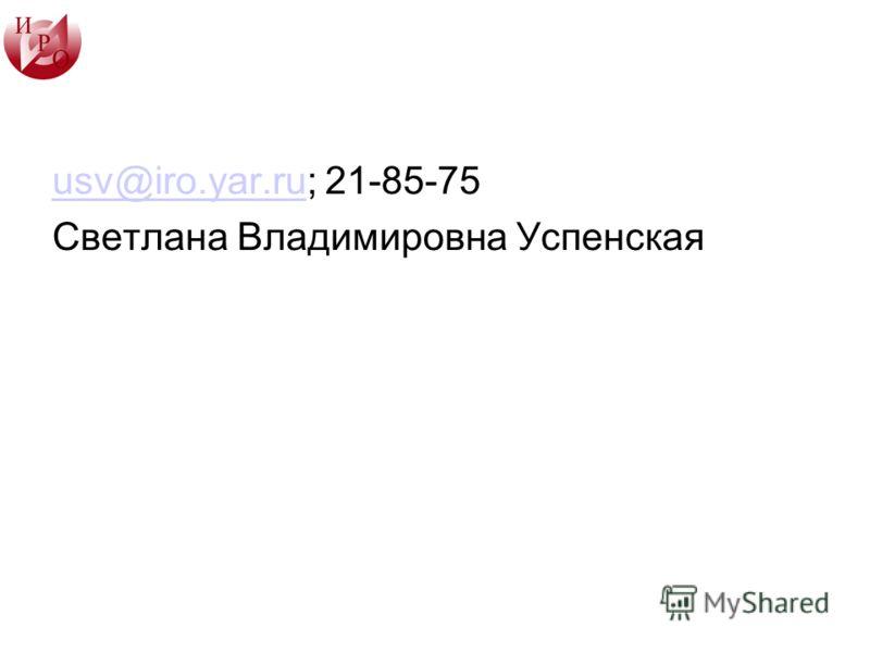usv@iro.yar.ruusv@iro.yar.ru; 21-85-75 Светлана Владимировна Успенская