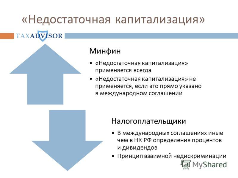 « Недостаточная капитализация » Минфин « Недостаточная капитализация » применяется всегда « Недостаточная капитализация » не применяется, если это прямо указано в международном соглашении Налогоплательщики В международных соглашениях иные чем в НК РФ