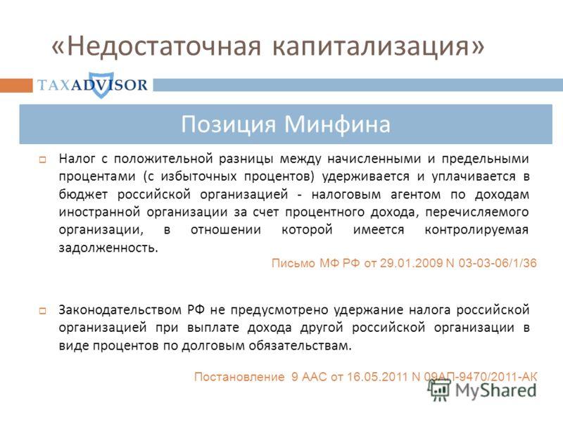 « Недостаточная капитализация » Налог с положительной разницы между начисленными и предельными процентами (с избыточных процентов) удерживается и уплачивается в бюджет российской организацией - налоговым агентом по доходам иностранной организации за