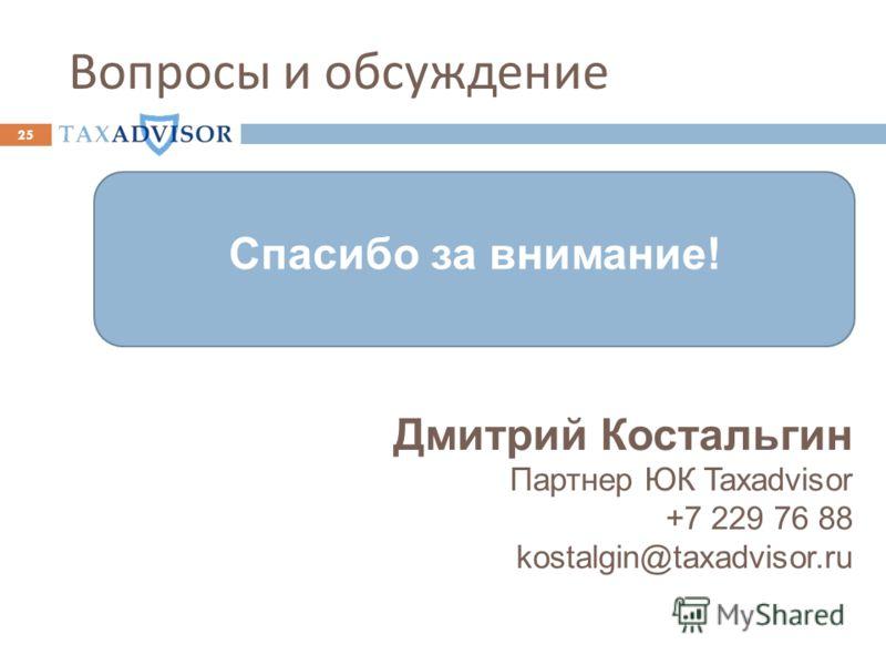 Вопросы и обсуждение 25 Спасибо за внимание! Дмитрий Костальгин Партнер ЮК Taxadvisor +7 229 76 88 kostalgin@taxadvisor.ru