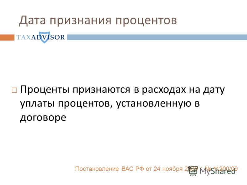 Проценты признаются в расходах на дату уплаты процентов, установленную в договоре Постановление ВАС РФ от 24 ноября 2009 г. 11200/09