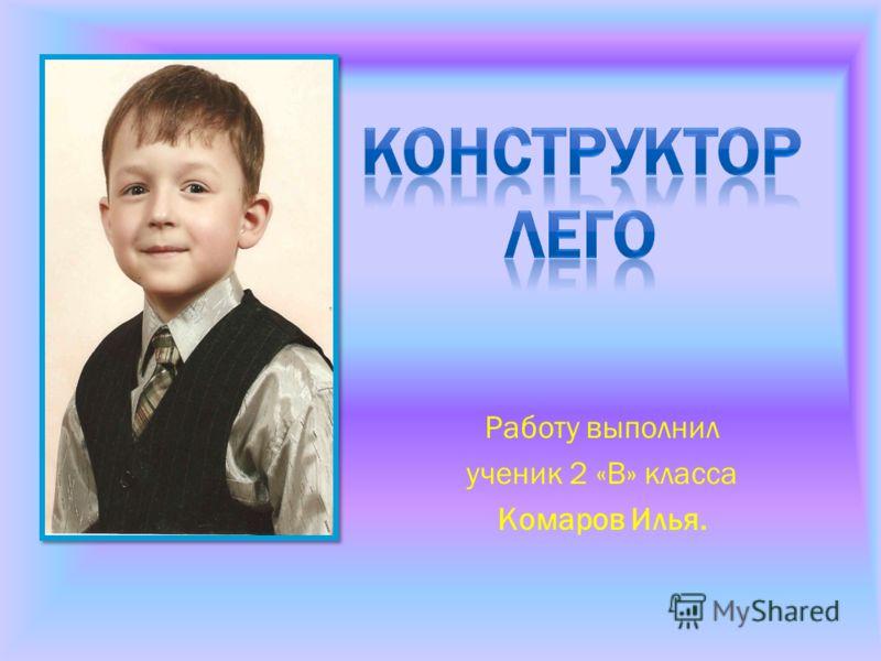 Работу выполнил ученик 2 «В» класса Комаров Илья.