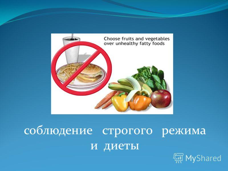 соблюдение строгого режима и диеты