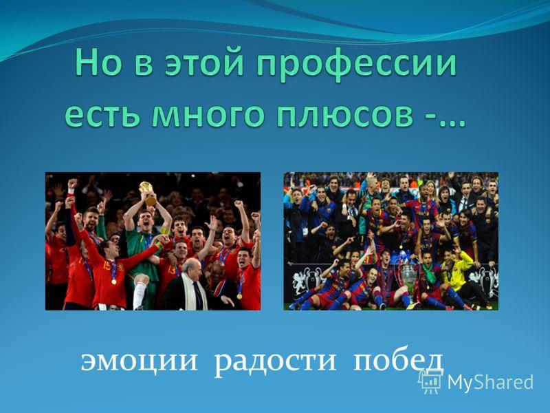 эмоции радости побед