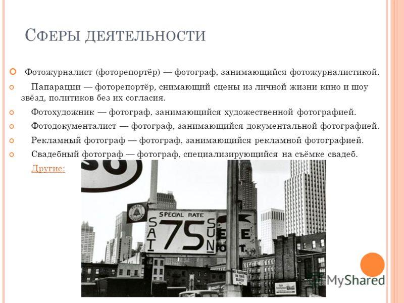 И СТОРИЯ ПРОФЕССИИ История профессии фотографа начинается с 1839 года, когда Луи Дагер на заседании Академии наук и Академии художеств в Париже представил оригинальный способ фиксации изображения. Долгое время за фотографией не признавалось право на