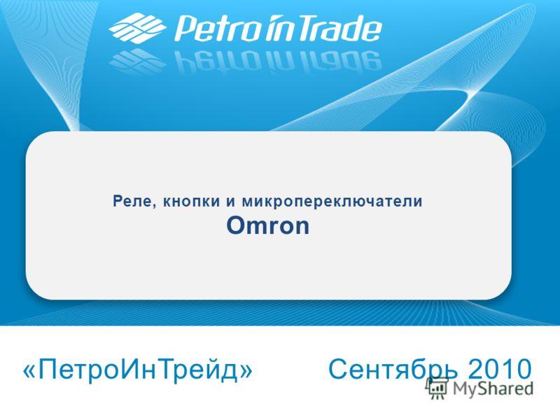 «ПетроИнТрейд» Сентябрь 2010 Реле, кнопки и микропереключатели Omron