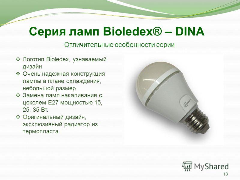Отличительные особенности серии Логотип Bioledex, узнаваемый дизайн Очень надежная конструкция лампы в плане охлаждения Замена зеркальных ламп накаливания с цоколем Е14 и Е27 и галогенных ламп GU10 диаметром R50 и R63 мощностью 40, 60, 80 Вт Оригинал