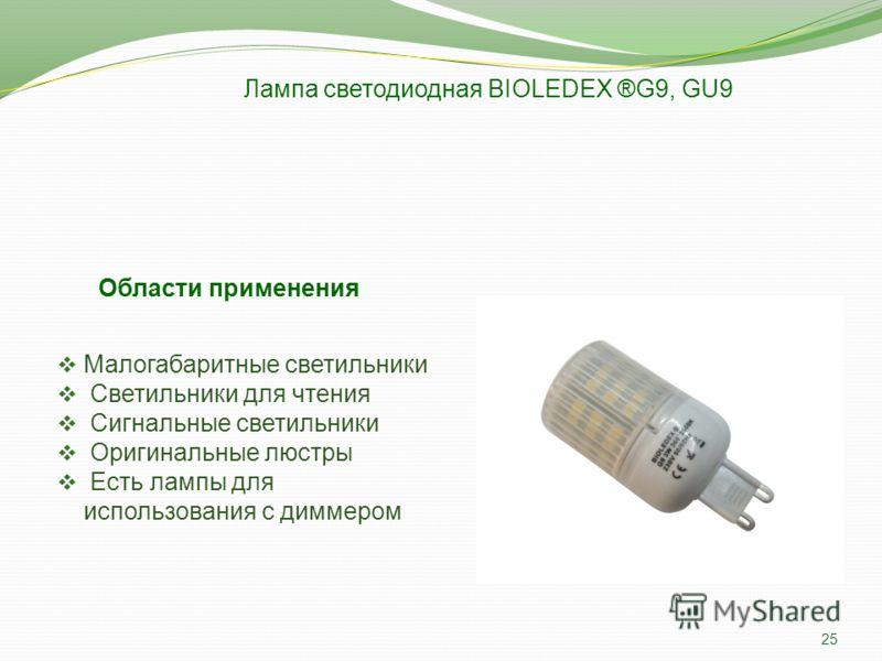 Лампы Bioledex® с цоколем G4– замена галогенных ламп 24