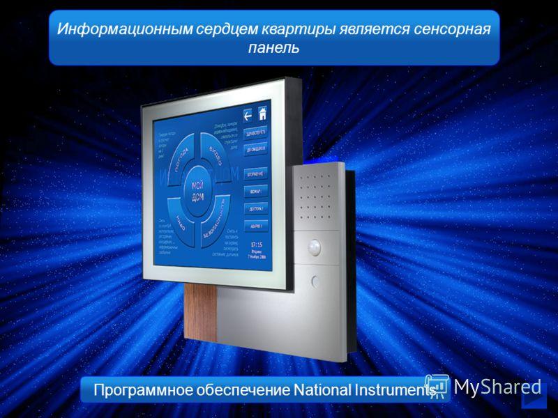 Информационным сердцем квартиры является сенсорная панель Программное обеспечение National Instruments