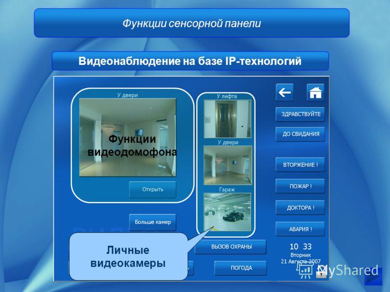 Функции сенсорной панели Видеонаблюдение на базе IP-технологий Личные видеокамеры Функции видеодомофона