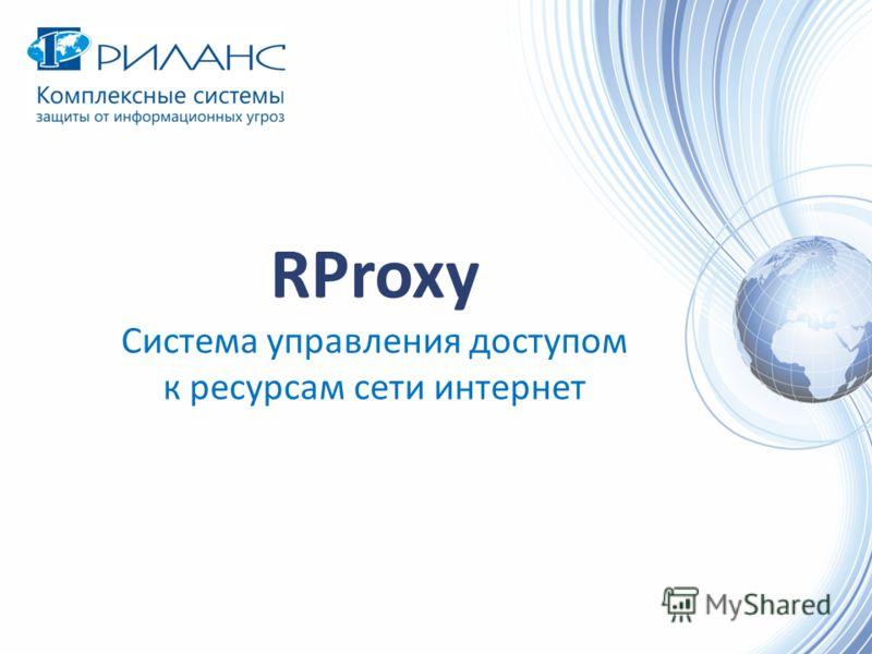 RProxy Система управления доступом к ресурсам сети интернет