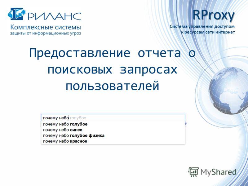 Предоставление отчета о поисковых запросах пользователей RProxy Система управления доступом к ресурсам сети интернет