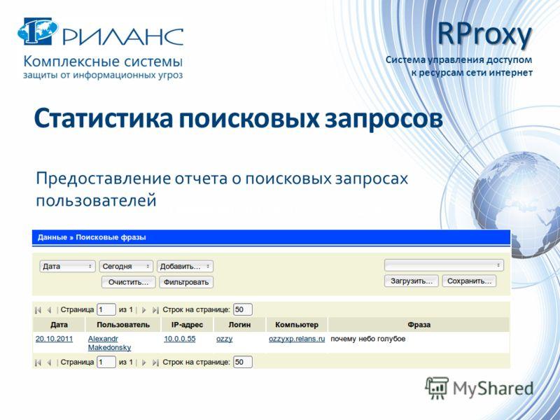 RProxy Статистика поисковых запросов Предоставление отчета о поисковых запросах пользователей Снимок экрана - 20.10.2011 - 13:47:01