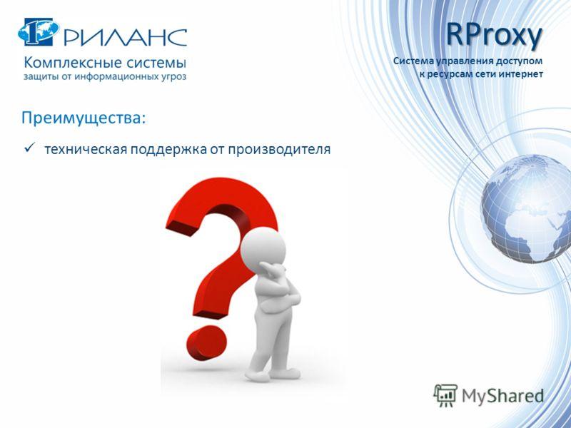 Преимущества: техническая поддержка от производителя RProxy Система управления доступом к ресурсам сети интернет