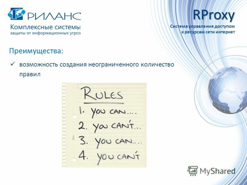 Преимущества: возможность создания неограниченного количество правил RProxy Система управления доступом к ресурсам сети интернет