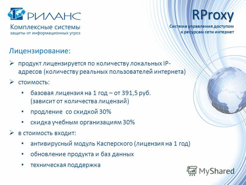 Лицензирование: продукт лицензируется по количеству локальных IP- адресов (количеству реальных пользователей интернета) стоимость: базовая лицензия на 1 год – от 391,5 руб. (зависит от количества лицензий) продление со скидкой 30% скидка учебным орга