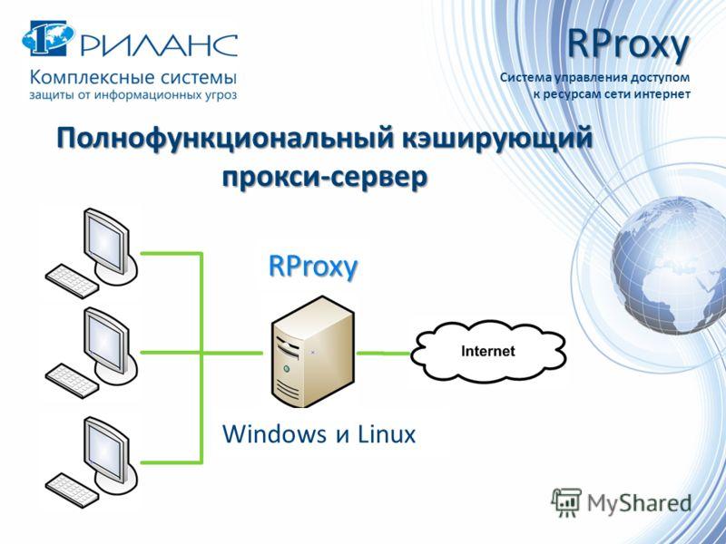 RProxy Система управления доступом к ресурсам сети интернет Полнофункциональный кэширующий прокси-сервер RProxy Windows и Linux