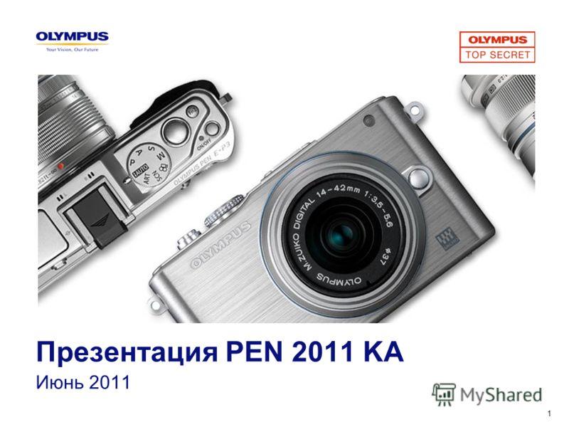Презентация PEN 2011 KA Июнь 2011 1