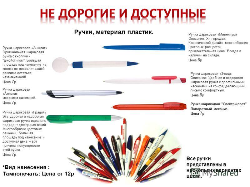 Ручка шариковая «Милениум» Описание: Хит продаж! Классический дизайн, многообразие цветовых расцветок, привлекательная цена. Всегда в наличии на складе. Цена 6 р Ручка шариковая «Этюд» Описание: Удобная и недорогая шариковая ручка с профильными насеч