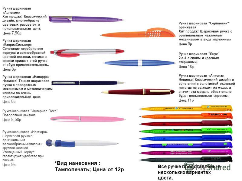 Ручка шариковая «Арлекин» Хит продаж! Классический дизайн, многообразие цветовых расцветок и привлекательная цена. Цена 7,50 р Ручка шариковая «КапризСильвер» Сочетание серебристого корпуса и волнообразной цветной вставки, носика и кнопки придает это