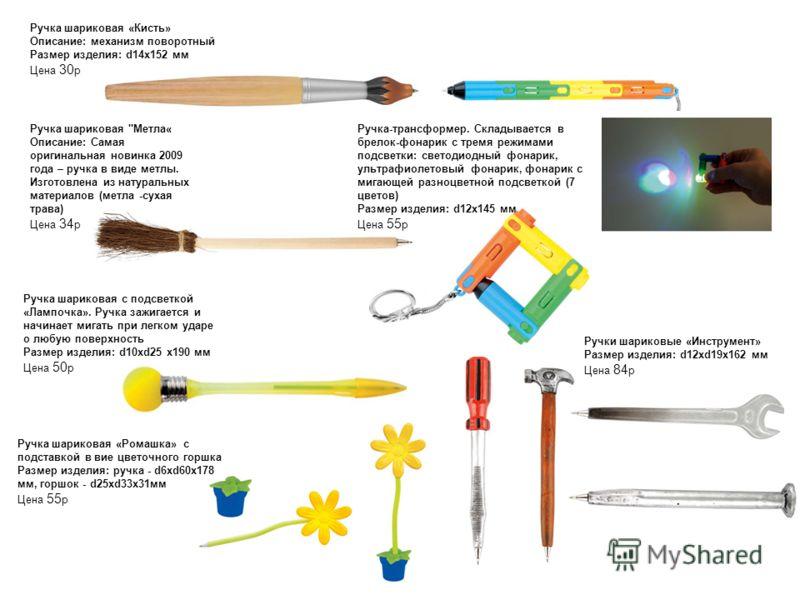 Ручка шариковая «Кисть» Описание: механизм поворотный Размер изделия: d14x152 мм Цена 30 р Ручка шариковая