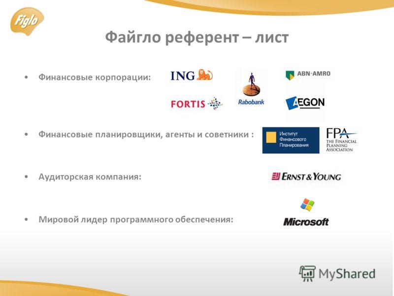 Файгло референт – лист Финансовые корпорации: Финансовые планировщики, агенты и советники : Аудиторская компания: Мировой лидер программного обеспечения: