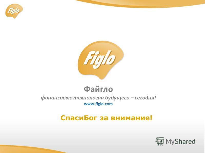 Файгло финансовые технологии будущего – сегодня! www.figlo.com СпасиБог за внимание!