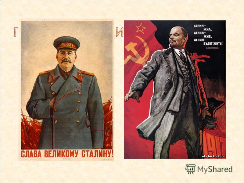 Ленин: Федеративное устройство – равноправие союзных республик в рамках нового государства Сталин: Автономизация – вхождение республик в состав РСФСР