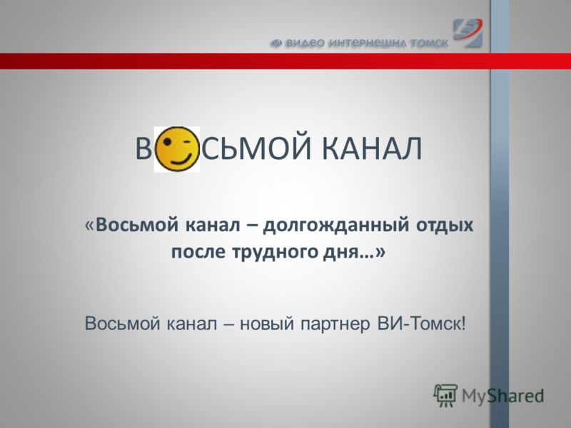 Восьмой канал – новый партнер ВИ-Томск! В СЬМОЙ КАНАЛ «Восьмой канал – долгожданный отдых после трудного дня…»