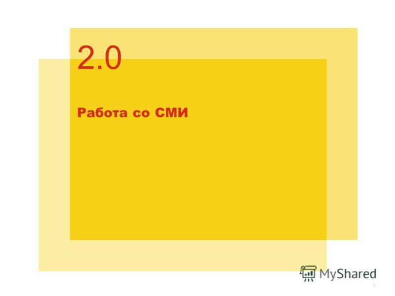 Работа со СМИ 2.0 6
