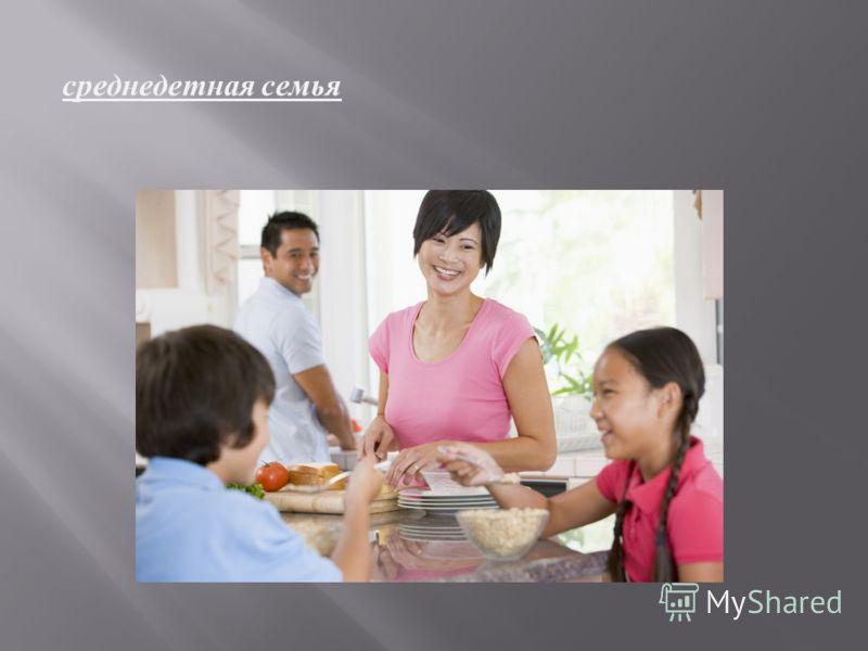 среднедетная семья