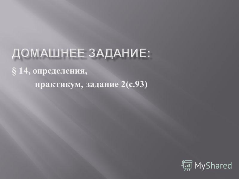 § 14, определения, практикум, задание 2( с.93)