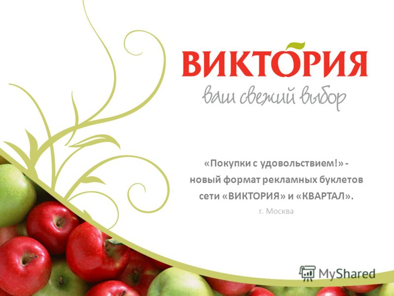 «Покупки с удовольствием!» - новый формат рекламных буклетов сети «ВИКТОРИЯ» и «КВАРТАЛ». г. Москва