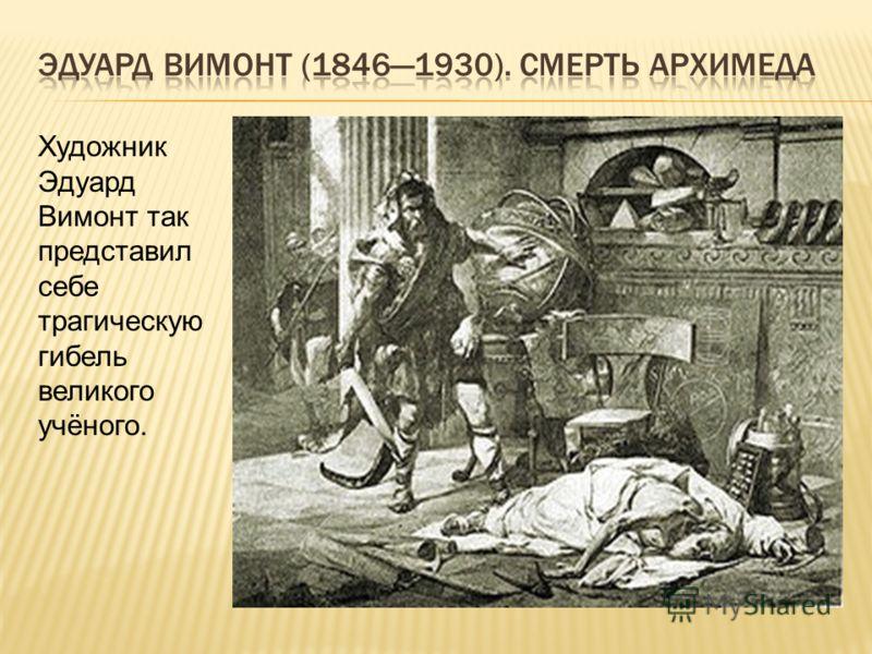 Художник Эдуард Вимонт так представил себе трагическую гибель великого учёного.