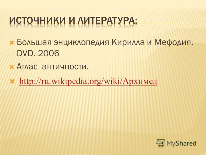 Большая энциклопедия Кирилла и Мефодия. DVD. 2006 Атлас античности. http://ru.wikipedia.org/wiki/Архимед