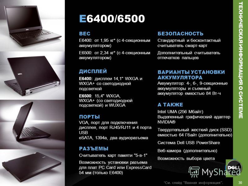 30 КОНФИДЕНЦИАЛЬНАЯ ИНФОРМАЦИЯ DELL E6400/6500 ВЕС E6400: от 1,95 кг* (с 4-секционным аккумулятором) E6500: от 2,34 кг* (с 4-секционным аккумулятором) ДИСПЛЕЙ E6400: дисплеи 14,1