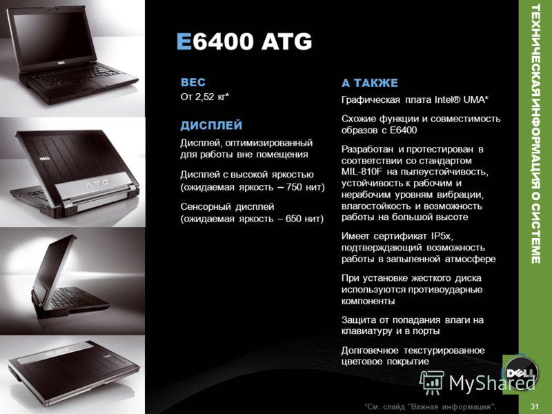 31 КОНФИДЕНЦИАЛЬНАЯ ИНФОРМАЦИЯ DELL E6400 ATG ВЕС От 2,52 кг* ДИСПЛЕЙ Дисплей, оптимизированный для работы вне помещения Дисплей с высокой яркостью (ожидаемая яркость – 750 нит) Сенсорный дисплей (ожидаемая яркость – 650 нит) А ТАКЖЕ Графическая плат