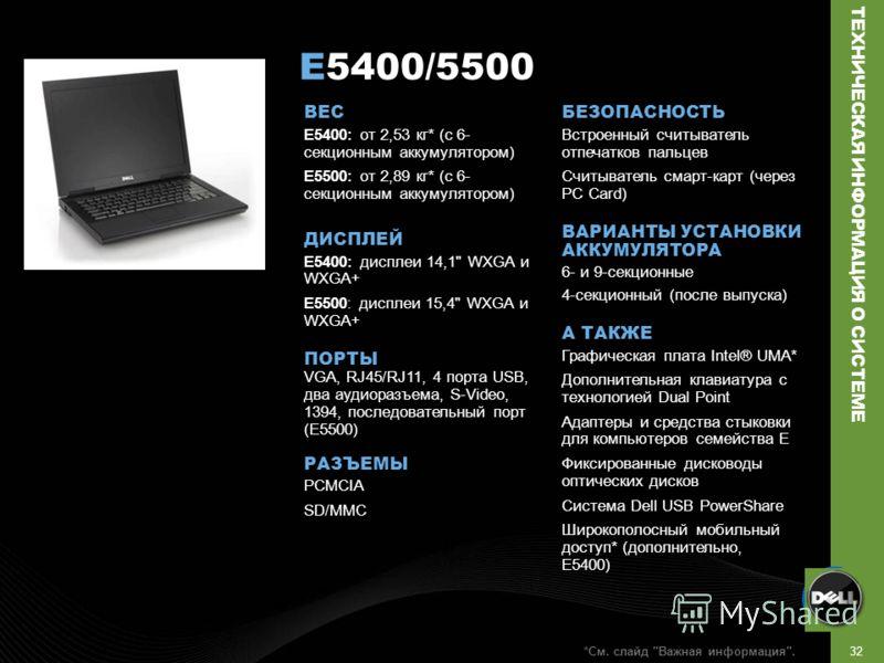 32 E5400/5500 ВЕС E5400: от 2,53 кг* (с 6- секционным аккумулятором) E5500: от 2,89 кг* (с 6- секционным аккумулятором) ДИСПЛЕЙ E5400: дисплеи 14,1