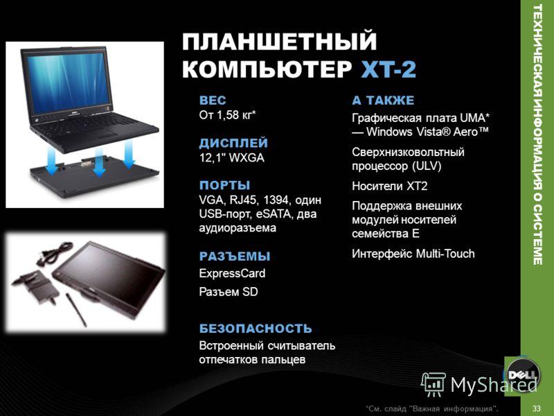 33 ПЛАНШЕТНЫЙ КОМПЬЮТЕР XT-2 ВЕС От 1,58 кг* ДИСПЛЕЙ 12,1