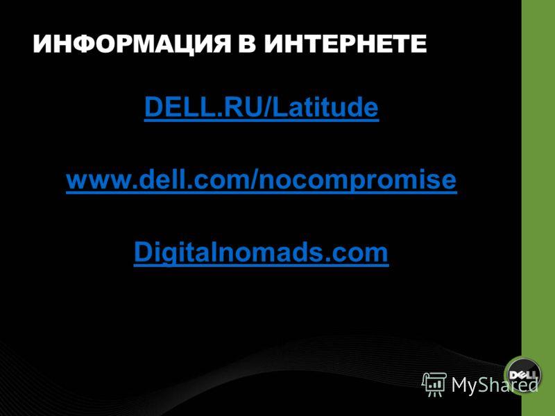 ИНФОРМАЦИЯ В ИНТЕРНЕТЕ DELL.RU/Latitude www.dell.com/nocompromise Digitalnomads.com