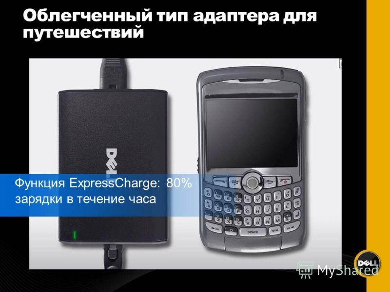 Облегченный тип адаптера для путешествий Функция ExpressCharge: 80% зарядки в течение часа