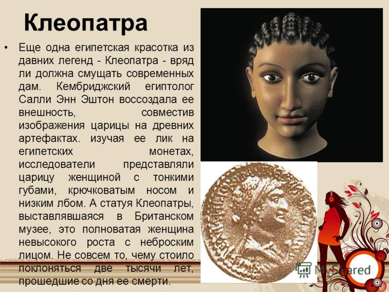 biography on cleopatra essay Reasons for english immigration to the north american colonies, free study guides and book notes including comprehensive chapter antony and cleopatra essay help analysis, complete summary analysis, author biography information, character profiles, theme analysis, metaphor analysis, and top ten quotes on classic antony and cleopatra essay help literature the fool in shakespeare's plays.