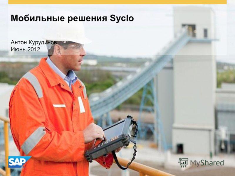 Мобильные решения Syclo Антон Курудинов Июнь 2012