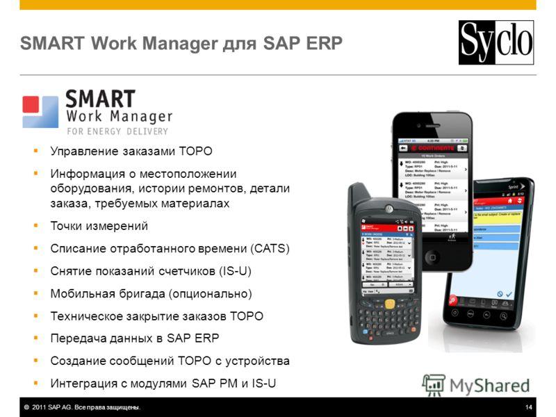 ©2011 SAP AG. Все права защищены.14 SMART Work Manager для SAP ERP Управление заказами ТОРО Информация о местоположении оборудования, истории ремонтов, детали заказа, требуемых материалах Точки измерений Списание отработанного времени (CATS) Снятие п