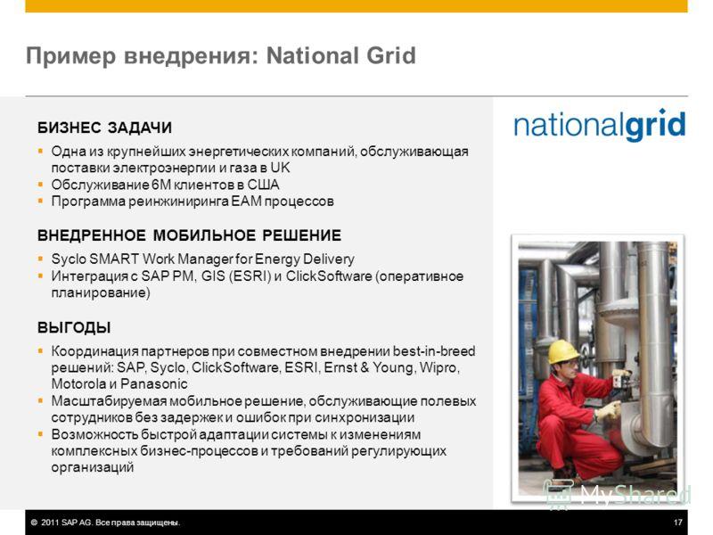 ©2011 SAP AG. Все права защищены.17 Пример внедрения: National Grid БИЗНЕС ЗАДАЧИ Одна из крупнейших энергетических компаний, обслуживающая поставки электроэнергии и газа в UK Обслуживание 6M клиентов в США Программа реинжиниринга EAM процессов ВНЕДР