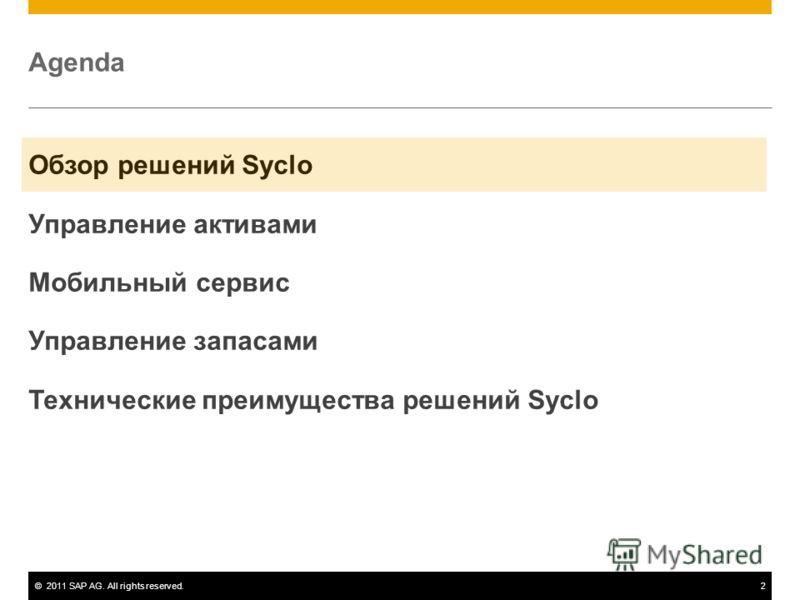 ©2011 SAP AG. All rights reserved.2 Agenda Обзор решений Syclo Управление активами Мобильный сервис Управление запасами Технические преимущества решений Syclo