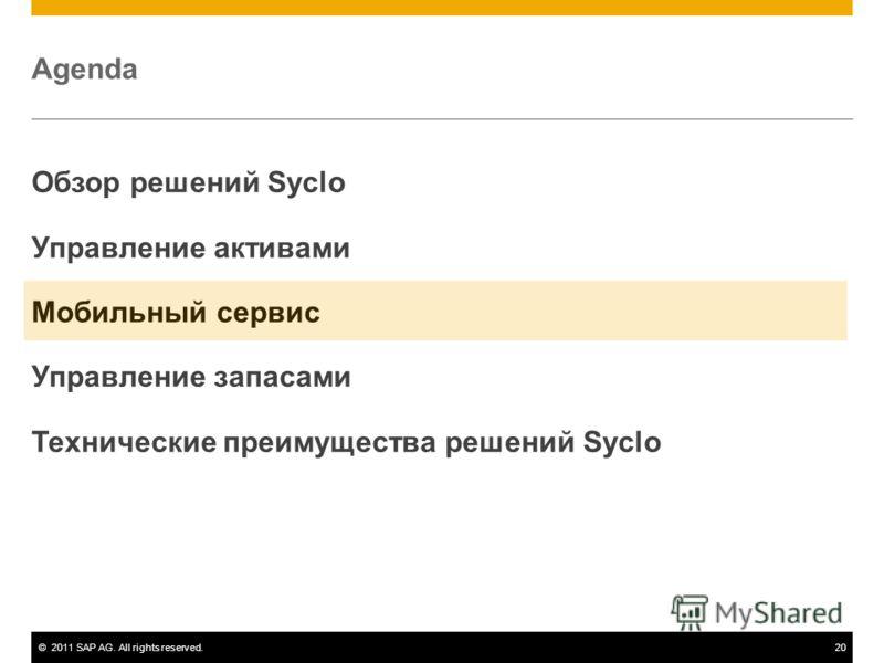 ©2011 SAP AG. All rights reserved.20 Agenda Обзор решений Syclo Управление активами Мобильный сервис Управление запасами Технические преимущества решений Syclo