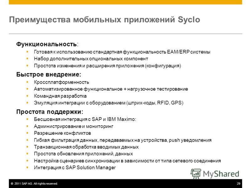 ©2011 SAP AG. All rights reserved.29 Преимущества мобильных приложений Syclo Функциональность: Готовая к использованию стандартная функциональность EAM/ERP системы Набор дополнительных опциональных компонент Простота изменения и расширения приложения