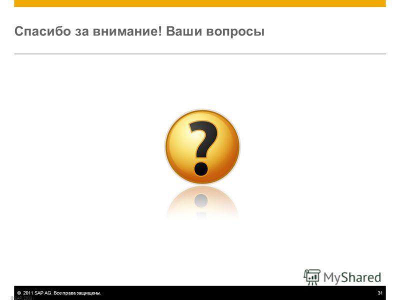 ©2011 SAP AG. Все права защищены.31 © SAP 2008 / Page 31 Спасибо за внимание! Ваши вопросы